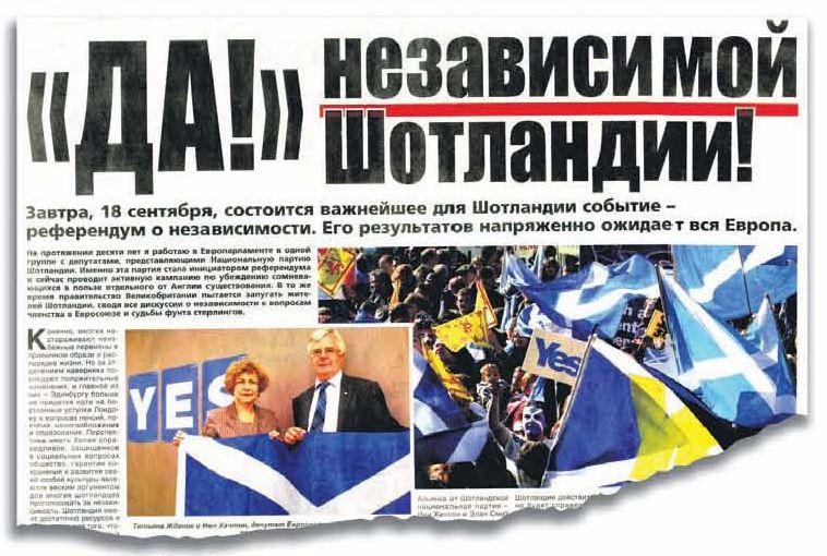 """Attēls no avīzes """"Vesti segodņa"""" – Tatjana Ždanoka pēkšņi kļuvusi par lielu Skotijas neatkarības atbalstītāju. Ne bez nolūka…"""