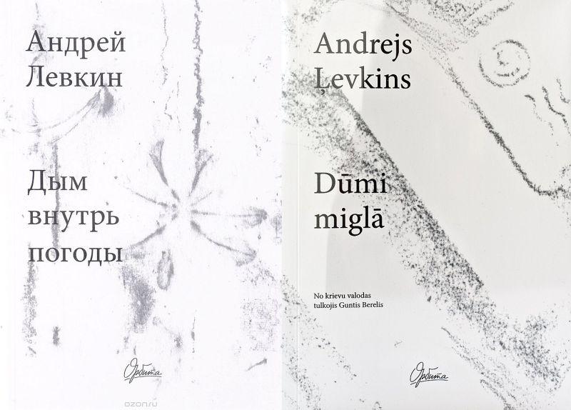 """Andrejs Ļevkins, """"Dūmi miglā"""". Izdevniecība """"Orbīta"""". 2016."""