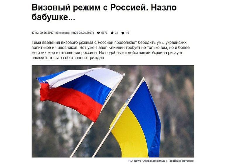"""""""Slēgt robežu: Ukrainas Ārlietu ministrija gatava vīzu režīma ieviešanai ar Krieviju"""", """"Vīzu režīms ar Ukrainu. Par sliktu vecmāmiņai…"""" Šādi un līdzīgi virsraksti jau pāris mēnešu parādās Krievijas un arī dažos Ukrainas un Baltkrievijas medijos."""