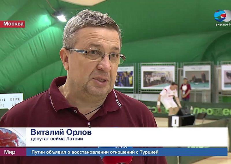 """Krievijas Federācijas padomes telekanāls """"VMESTE-RF"""" cildina """"Saskaņas"""" deputātu Vitāliju Orlovu kā sporta spēļu ilgdzīvotāju, jo viņš piedalījies visās kopš 2009. gada."""