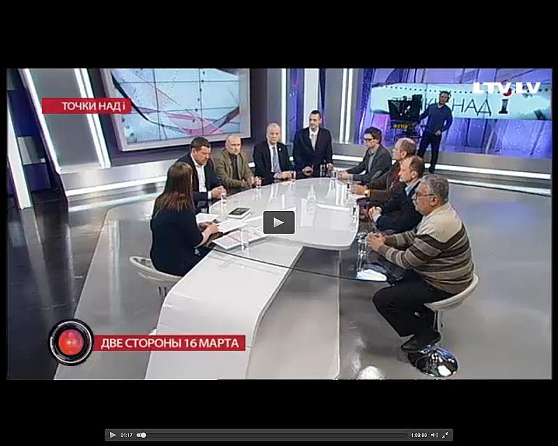 """Latvijas sabiedriskās televīzijas kanāla LTV7 raidījumā """"Punkts uz i"""" (Точкu над i) 11. martā, runājot par leģionāru piemiņas dienu un 16. marta pasākumiem, uzstājās arī aktīvie krievu interešu aizstāvji Aleksandrs Giļmans (no labās) un Latvijas Krievu savienības līdzpriekšsēdētājs Miroslavs Mitrofanovs. Kopumā raidījuma dalībnieki bija astoņi (neskaitot vadītāju), no kuriem sešiem dzimtā valoda ir latviešu, diviem – krievu. Visi raidījuma dalībnieki runāja krieviski…"""