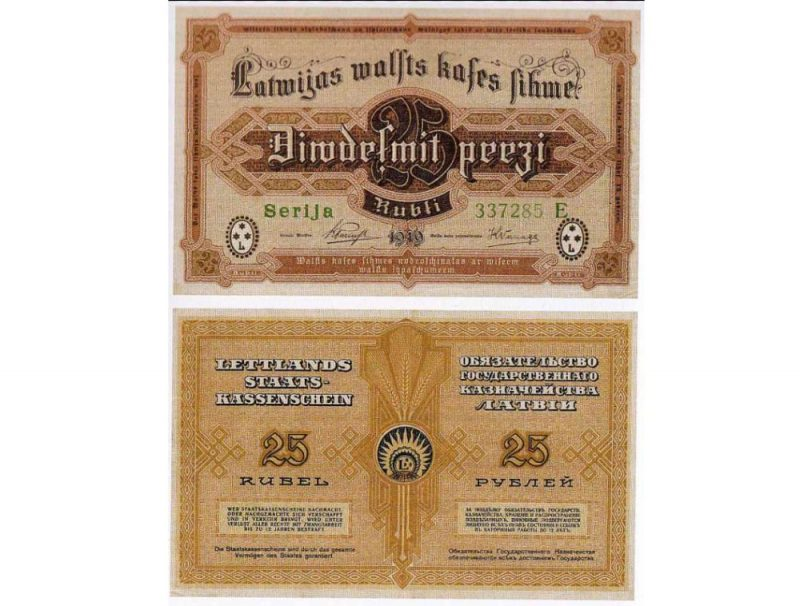 Latvijas rubļu drukāšanu aizsāka ar 25 rubļu banknotēm.