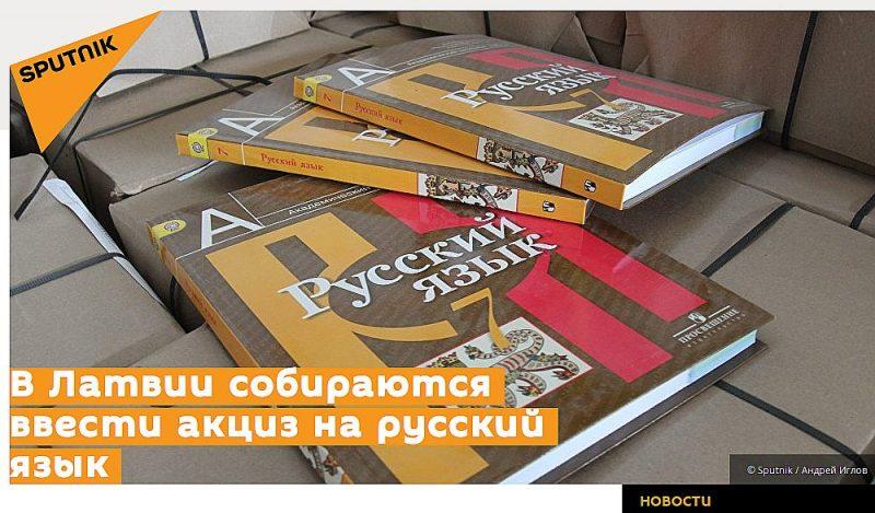 """Viltus ziņu par to, ka Latvija gatavojas ieviest akcīzes nodokli par runāšanu krievu valodā, izplatījis portāls """"Sputņik""""."""