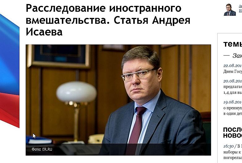 """Deputāts Andrejs Isajevs stāsta par """"ārvalstu iejaukšanos"""" Krievijas vēlēšanu procesā."""