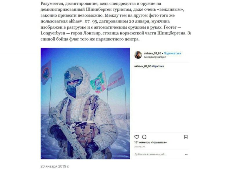 Čečenu specvienības kaujinieks Ahajevs Longjērbīenes lidostā Špicbergenā 2019. gada 20. janvārī.