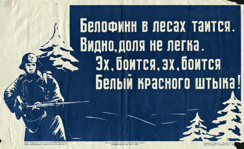 Ziemas kara perioda padomju propagandas plakāts.