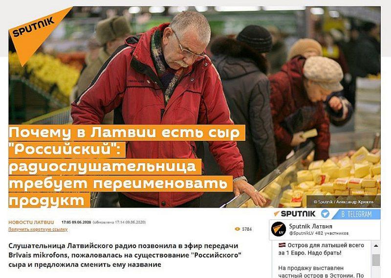 """""""Kāpēc Latvijā ēd Krievijas sieru: radioklausītāja pieprasa pārdēvēt produktu"""" tāds virsraksts likts rakstam vietnē """"Sputņik""""."""