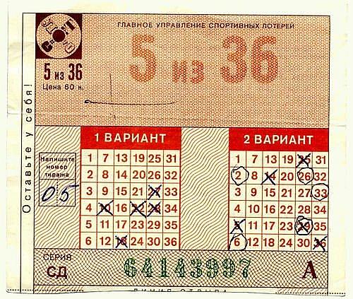 """PSRS laiku """"Sportloto"""" biļete."""